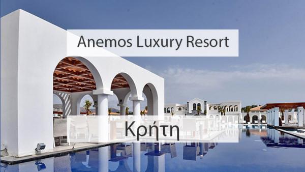 anemos-luxury-resort