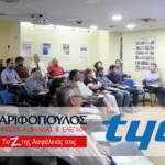 1η Ενημερωτική Παρουσίαση της TYCO για το κατασβεστικό αέριο NOVEC 1230