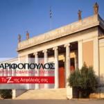 H συνεισφορά της ΖΑΡΙΦΟΠΟΥΛΟΣ στην Ασφάλεια του Ελληνικού Πολιτισμού