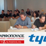 2η Ενημερωτική Παρουσίαση της TYCO για το κατασβεστικό αέριο NOVEC 1230