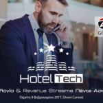 Hotel Tech: 1ο Συνέδριο – Έκθεση για τις τεχνολογίες που απευθύνονται σε Ξενοδοχεία