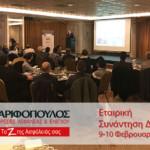 Εταιρική Συνάντηση Διευθυντών, 9-10 Φεβρουαρίου 2017