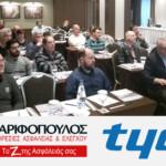 Ενημερωτική Παρουσίαση της ΖΑΡΙΦΟΠΟΥΛΟΣ για το κατασβεστικό αέριο NOVEC 1230, στη Θεσσαλονίκη