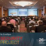 5ο Συνέδριο Security Project: 26 & 27 Μαΐου στο Ξενοδοχείο Divani Caravel