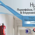 Ημερίδα στη Χαλκίδα: Πυρασφάλεια, Πυρόσβεση & Ενεργειακός Έλεγχος με χορηγό την ΖΑΡΙΦΟΠΟΥΛΟΣ