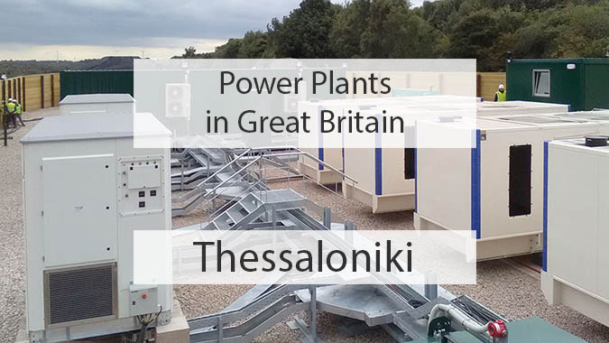Electricity Power Stations in the UK - ΖΑΡΙΦΟΠΟΥΛΟΣ Α Ε
