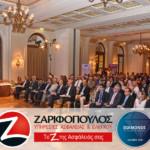 Διάκριση της ΖΑΡΙΦΟΠΟΥΛΟΣ ως «ΔΙΑΜΑΝΤΙ» της Ελληνικής Οικονομίας