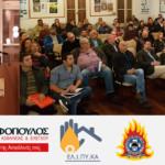 Χανιά: Ημερίδα Πυροπροστασίας κτιρίων και εγκαταστάσεων